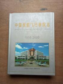 中国民航飞行学院志