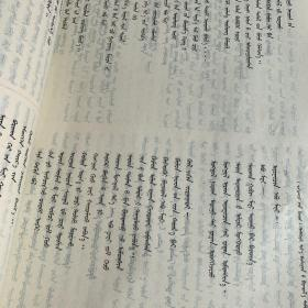 潮洛蒙1994年第一期  蒙文