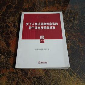 人民法院标准化工作丛书 1-4【全套4本】