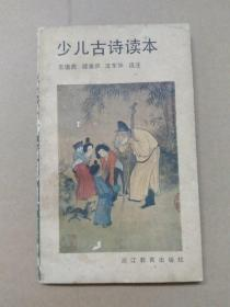 少儿古诗读本 王值西等选注 浙江教育出版社