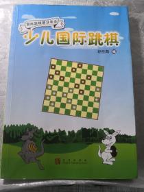 少儿国际跳棋(国际跳棋普及读本)