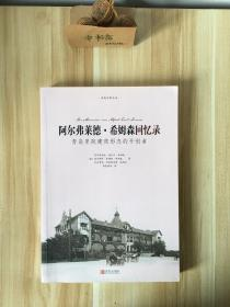 阿尔弗莱德.希姆森回忆录——青岛里院建筑形态的开创者