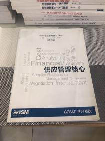 CPSM学习指南(第3版)供应管理核心