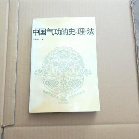 中国气功的史理法(作者 王松龄签赠)