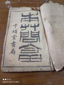 中西汇通医书五种,(本草问答)上下两卷一册