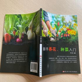 新手养花、种菜入门