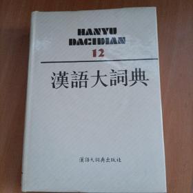 汉语大词典(12)