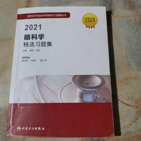2021眼科学精选习题集