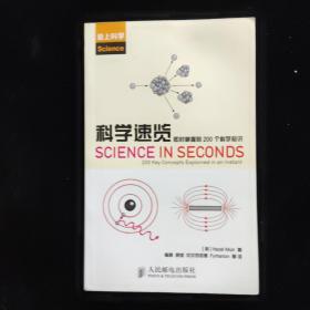 科学速览:即时掌握的200个科学知识  一版一印