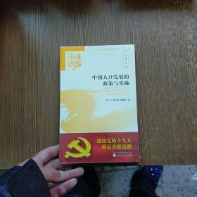 中国人口发展的政策与实施——社会建设卷  未开封 实物拍图 现货