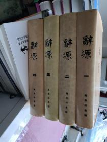 辞源 -修订本(1-4,全四卷) 16开精装带护封,