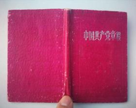 八大党章(带主席像粉红色封面)