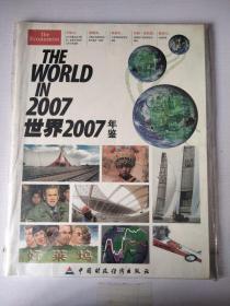 世界2007年鉴