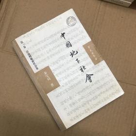 中国地下社会(第1卷) (平装)
