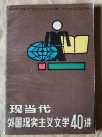 《现当代外国现实主义文学40讲》石昭贤 等编著