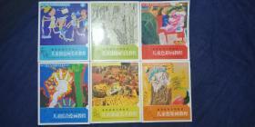 儿童美术教育丛书(六册)
