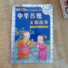 中华传统美德故事(注音版)