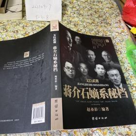 文臣武将:蒋介石嫡系秘档