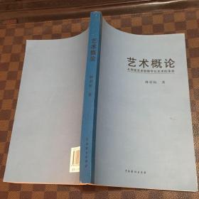 艺术概论:从传统艺术到数字化艺术的革命,林君桓 著