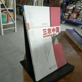 三农中国(2005.2)