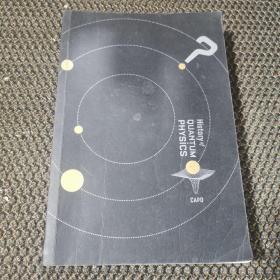 上帝掷骰子吗?:量子物理史话:升级版