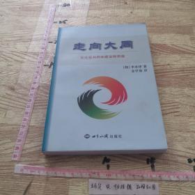 走向大同:东北亚共同体建设新思维
