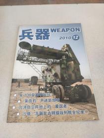 兵器 2010 12