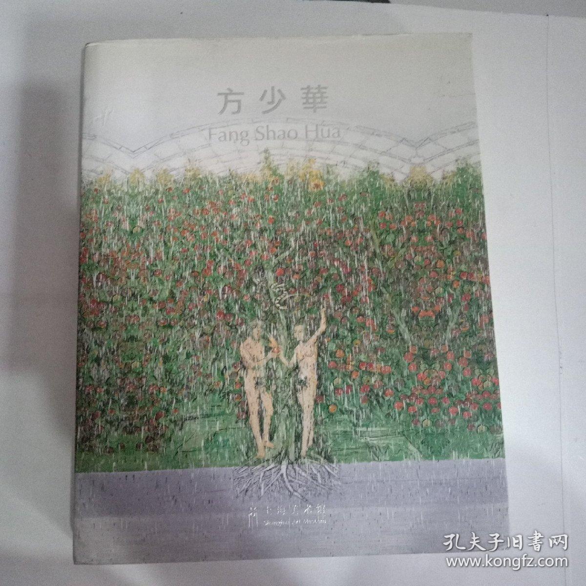 方少华-伊甸园寻找无公害的苹果【468】