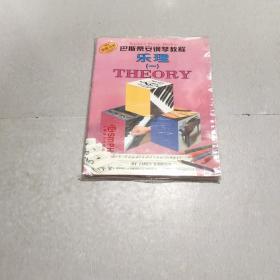 巴斯蒂安钢琴教程演奏乐理(共4册)(原版引进)