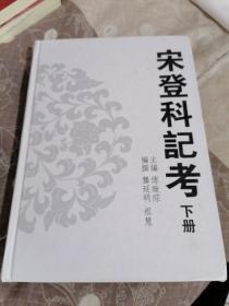 宋登科记考(下册)