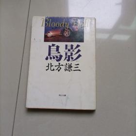 鸟影【日文原版】