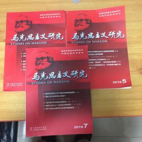 马克思主义研究(2018.5/6/7)3本