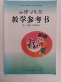义务教育课程标准实验教科书——品德与生活·教学参考书(供二年级下学期使用)(1版13印),