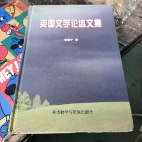 英国文学论述文集