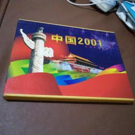 中国2001经典珍藏邮册 16开精装本 邮票齐全