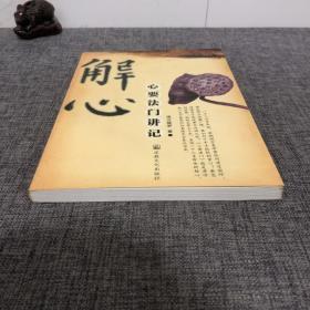 解心:(心要法门讲记)