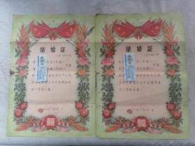 1961年山西运城万荣县【结婚证一对】。双喜字,和平鸽,国旗,石榴等图案