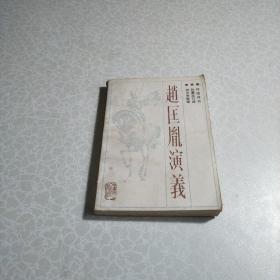 评书:赵匡胤演义