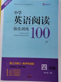 名师特训:小学英语阅读强化训练100篇(4年级)
