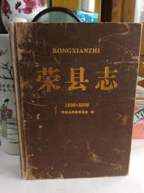 荣县志1986-2003 方志出版社 精装大16开 实物图 品自定 内页品佳 外壳品如图