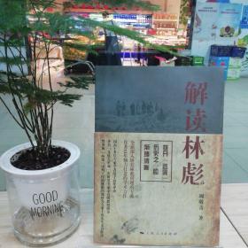 """解读林彪:""""九一三""""事件与林彪集团的覆灭"""