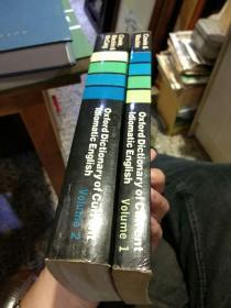 【2本一套合售】牛津当代英语成语词典第1.2卷(全二卷)A.p.考依 R.麦金 I.R.默凯 出版社:  牛津大学出版社 外语教学与研究出版社