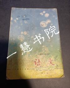 六年制小学课本 语文 第三册(1987年版)