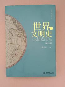 世界文明史 【第二版】上