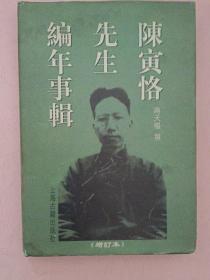 陈寅格先生编年事辑【增订本】1997年1版1印