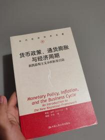 货币政策、通货膨胀与经济周期:新凯恩斯主义分析框架引论