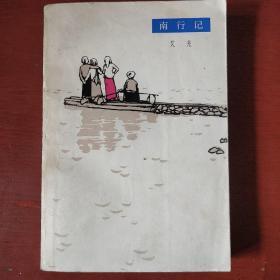 《南行记》插图本 艾芜著 人民文学出版社 1980年1版1印 馆藏 书品如图