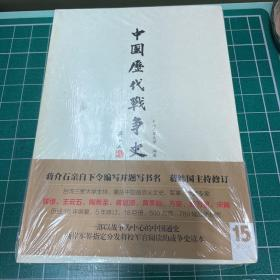 中国历代战争史15:清(上)带地图册