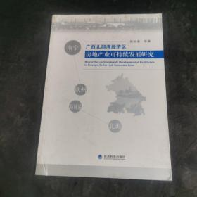 广西北部湾经济区房地产业可持续发展研究