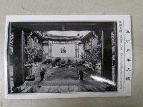 明信片《中国大理喜洲严家大院》10张
